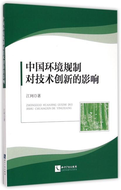 中国环境规制对技术创新的影响