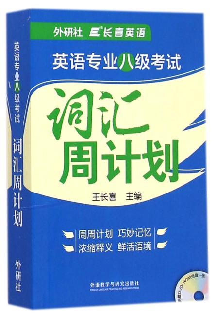 长喜英语:英语专业八级考试词汇周计划(配DVD-ROM光盘1张)