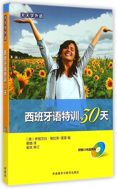 天天学外语西班牙语特训30天(配CD光盘两张)