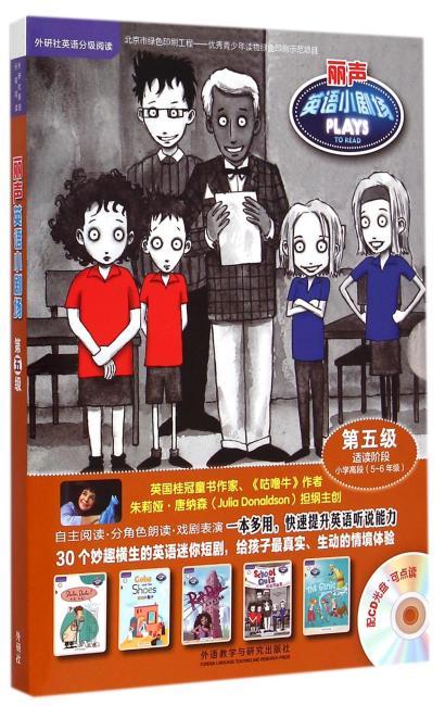 丽声英语小剧场第五级(外研社英语分级阅读)(点读版)(配光盘)