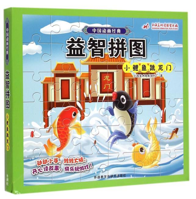 小鲤鱼跳龙门(中国动画经典益智拼图)