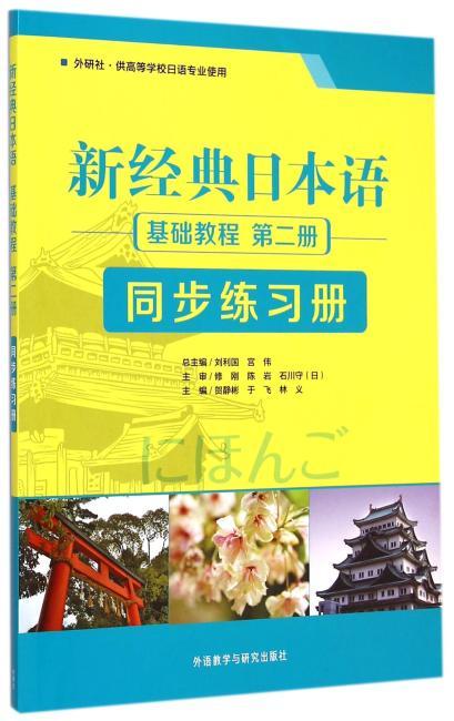 新经典日本语(第二册)(基础教程)(同步练习册)