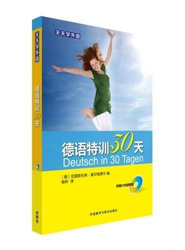天天学外语德语特训30天(配CD光盘)