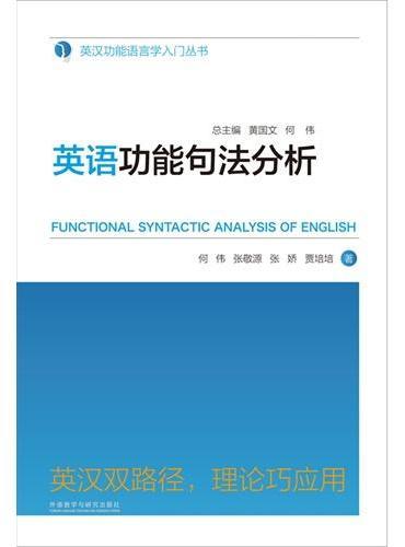 英语功能句法分析(英汉功能语言学入门丛书)