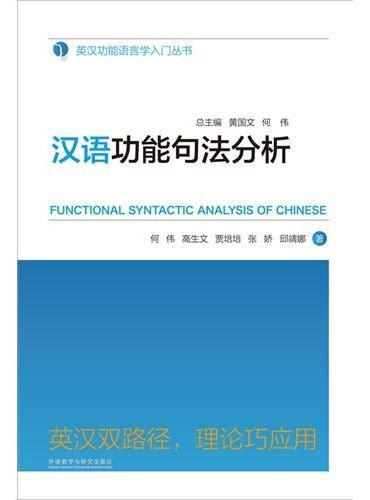 汉语功能句法分析(英汉功能语言学入门丛书)