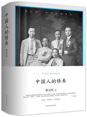 中国人的修养(精装珍藏本)毛泽东盛赞,学界泰斗,人世楷模,民国最受景仰之人,每一个国人必读的修身之书!