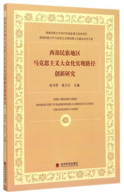 西部民族地区马克思主义大众化实现路径创新研究
