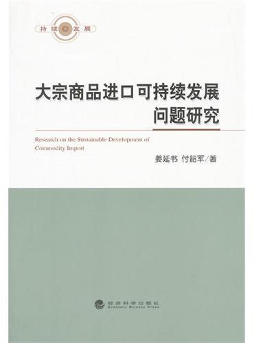 大宗商品进口可持续发展问题研究