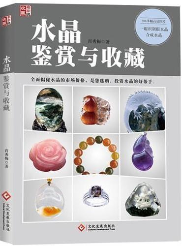 水晶鉴赏与收藏(集权威性、专业性、全面性、实用性于一体的玩家必备宝典)