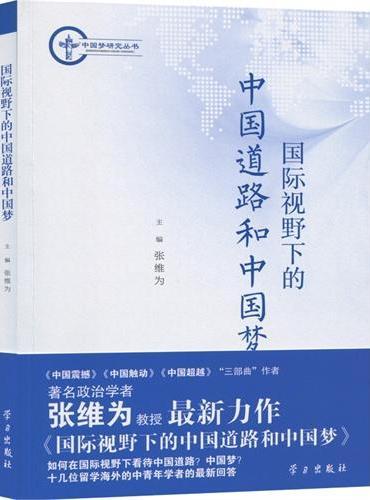 国际视野下的中国道路和中国梦