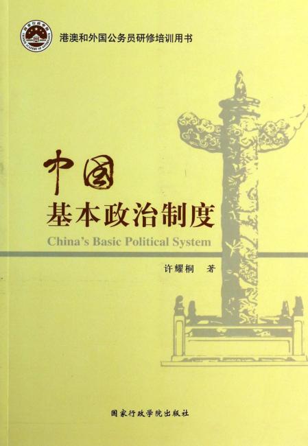 中国基本政治制度