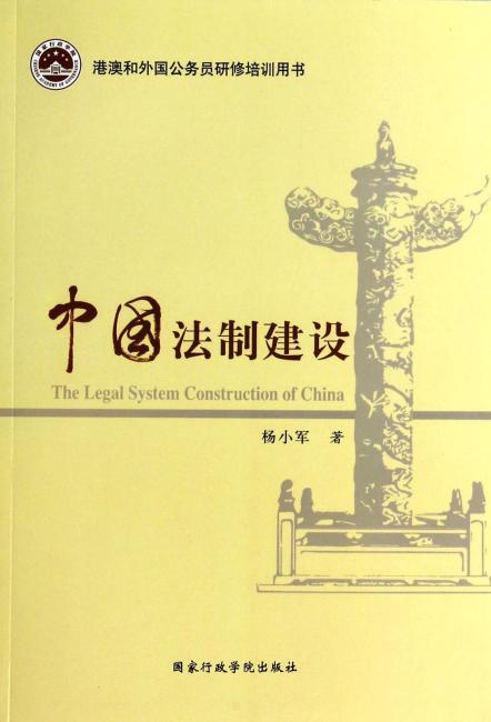 中国法制建设