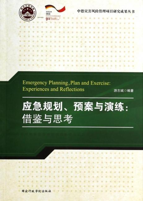 应急规划、预案与演练:借鉴与思考