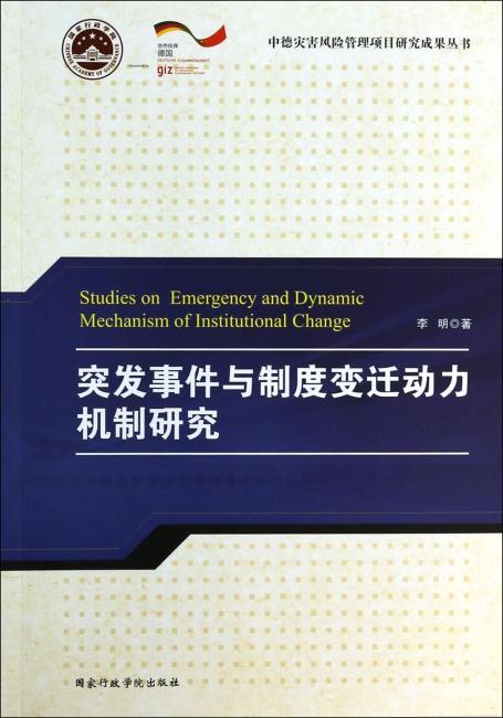 突发事件与制度变迁动力机制研究