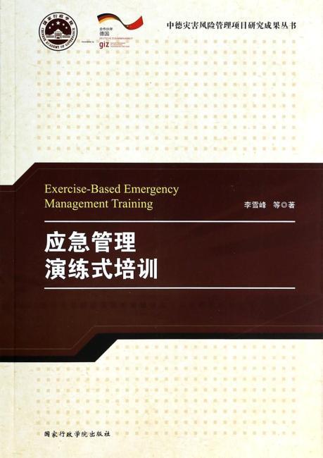 应急管理演练式培训