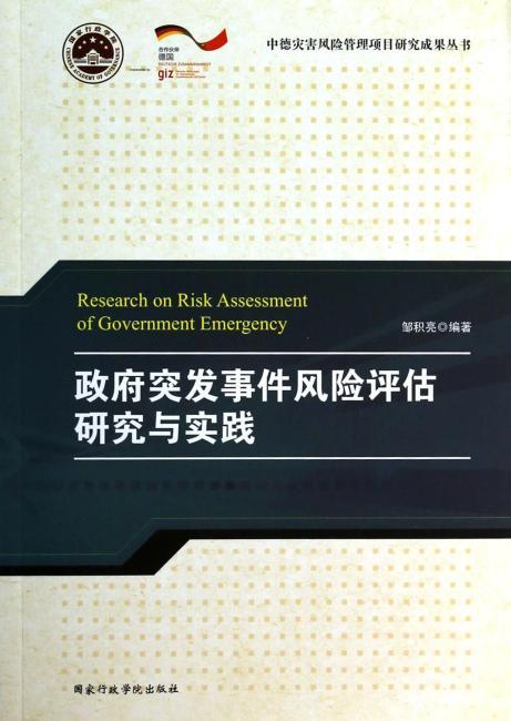 政府突发事件风险评估研究与实践