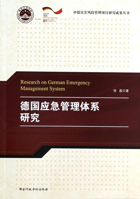 德国应急管理体系研究