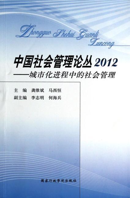 中国社会管理论丛2012