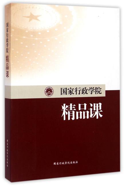 国家行政学院精品课
