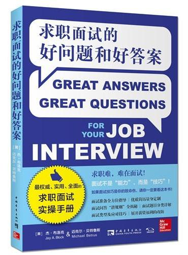 求职面试的好问题和好答案