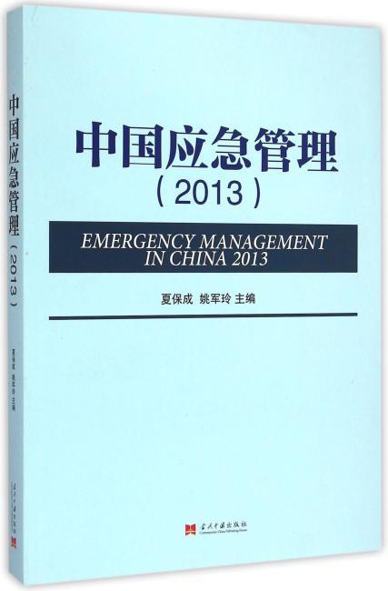 中国应急管理(2013)