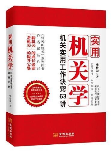 实用机关学:机关实用工作诀窍63讲(张传禄全新作品;机关生存经验干货集萃)