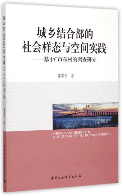 城乡结合部的社会样态与空间实践:基于C市东村的调查研究