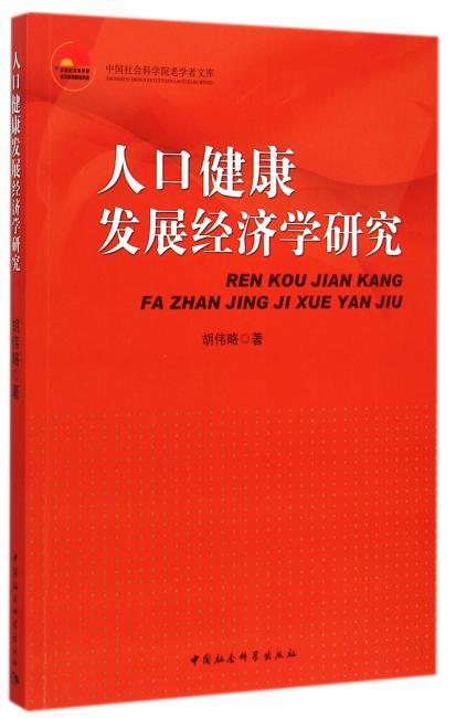 人口健康发展经济学研究(中国社会科学院老学者文库)