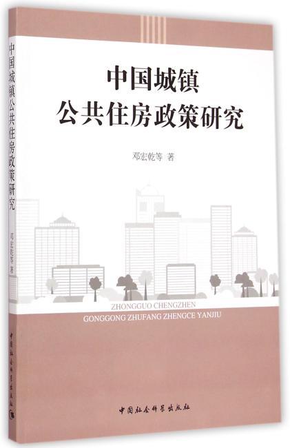 中国城镇公共住房政策研究