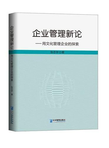 企业管理新论:用文化管理企业的探索