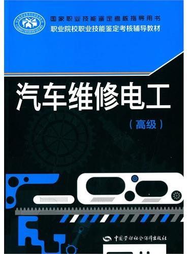 汽车维修电工(高级)-国家职业技能鉴定考核指导用书
