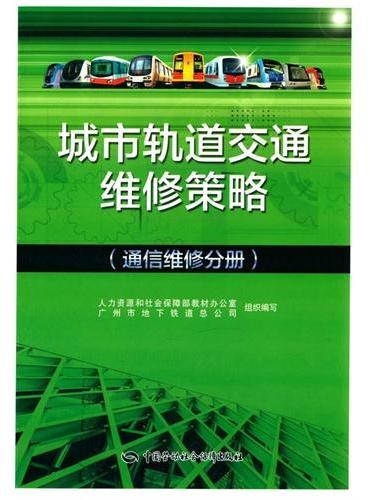 城市轨道交通维修策略(通信维修分册)