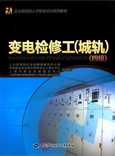 变电检修工(城轨)(四级)——企业高技能人才职业培训系列教材