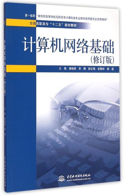 """计算机网络基础(修订版)(全国高职高专""""十二五""""规划教材)"""