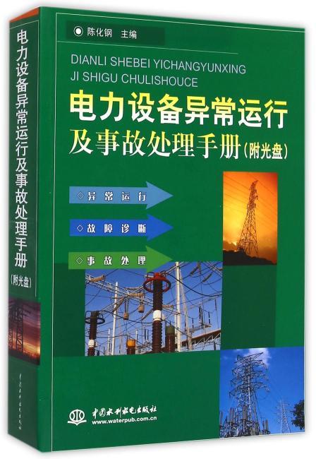 电力设备异常运行及事故处理手册(附光盘)