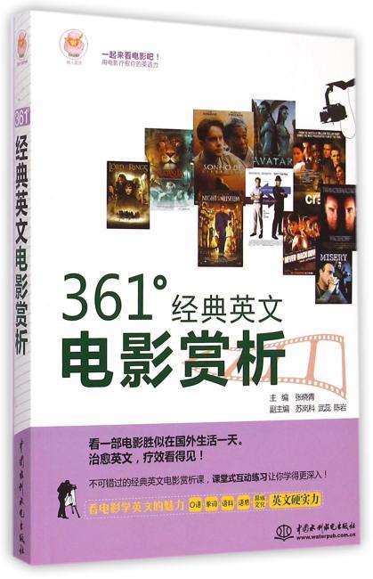 361°经典英文电影赏析