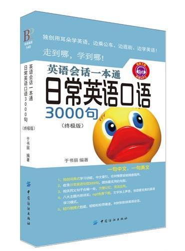 英语会话一本通:日常英语口语3000句(终极版)