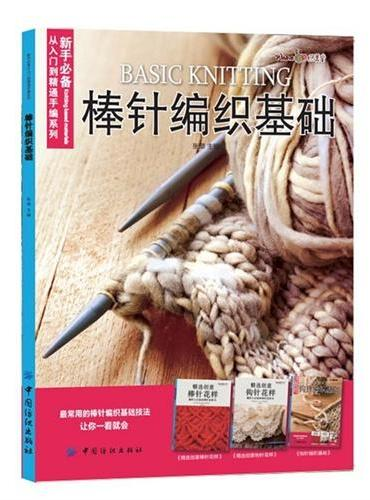 棒针编织基础