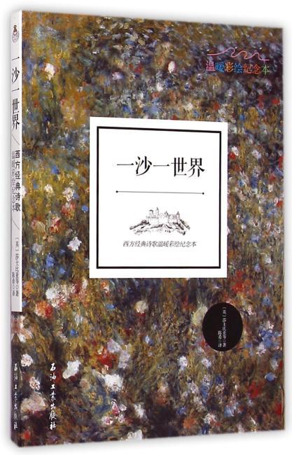 一沙一世界:西方经典诗歌温暖彩绘纪念本