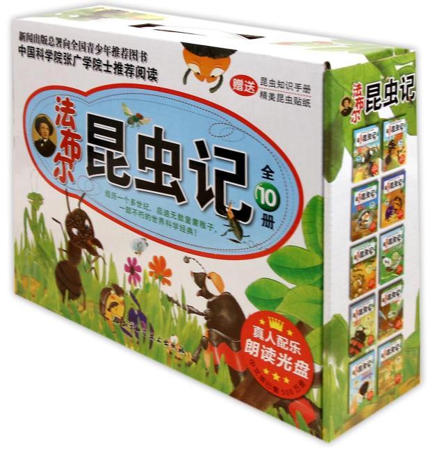 法布尔昆虫记(全新礼品装)(套装共10册)