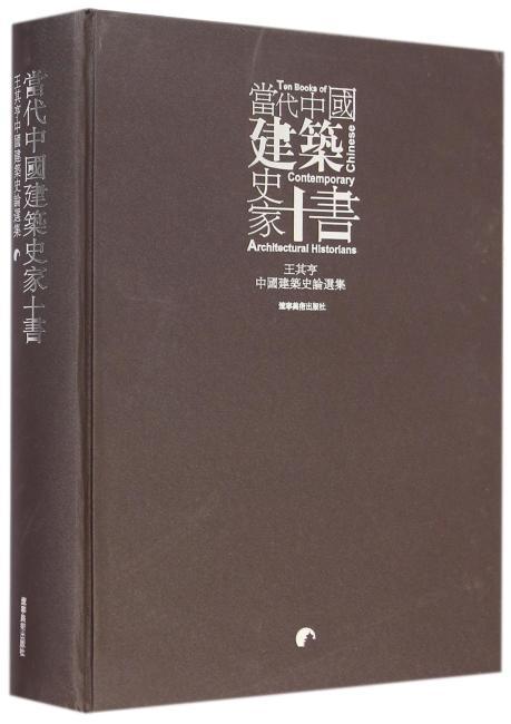 当代中国建筑史家十书--王其亨中国建筑史论选集