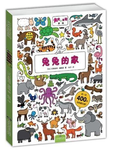 大大的发现系列(宝宝全能培养游戏书)-兔兔的家