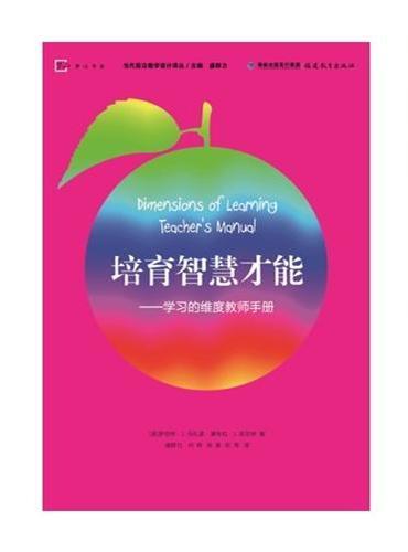 培育智慧才能--学习的维度教师手册