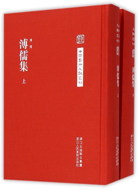 中国艺术文献丛刊:溥儒集(全二册)
