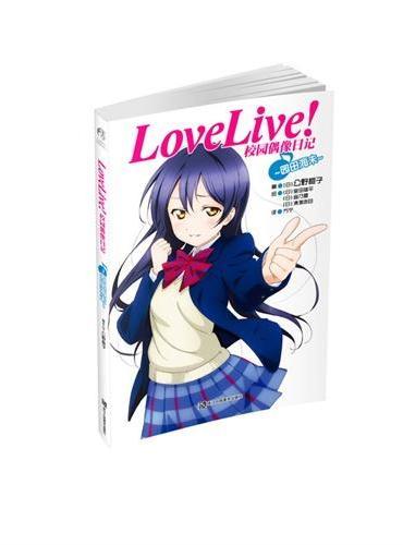 Love Live!校园偶像日记:园田海未