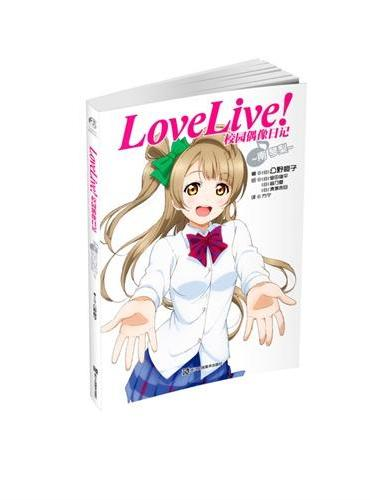 Love Live!校园偶像日记:南琴梨