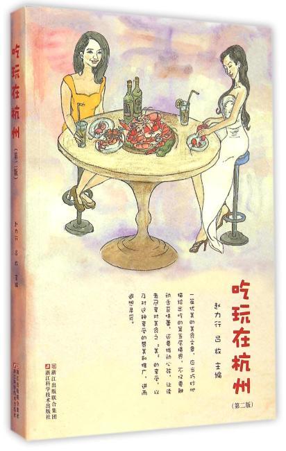 吃玩在杭州(第二版)