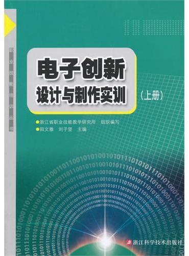 职业技能培训丛书:电子创新设计与制作实训(上册)