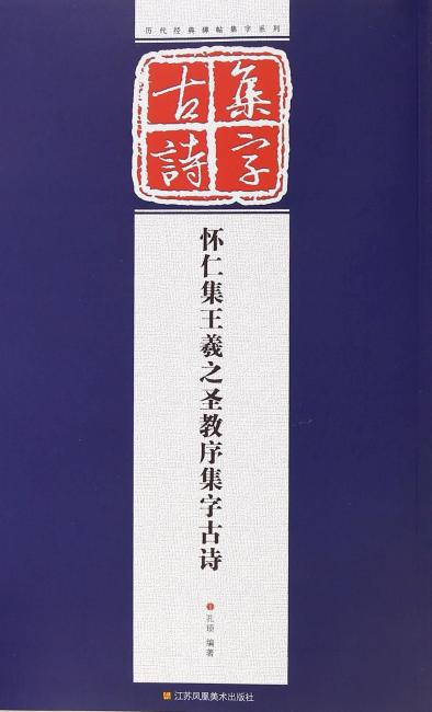 历代经典碑帖集字系列(12开):怀仁集王羲之圣教序集字古诗