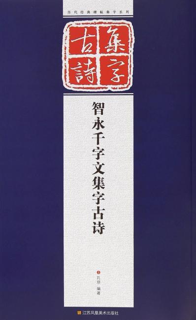 历代经典碑帖集字系列(12开):智永千字文集字古诗